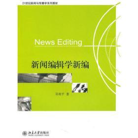正版二手 新闻编辑学新编 邓利平 北京大学出版社 9787301179284