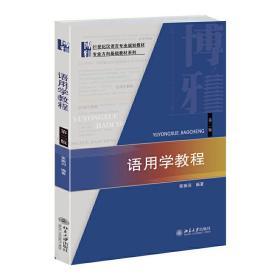 正版二手 语用学教程-第二版 索振羽 北京大学出版社 9787301242704