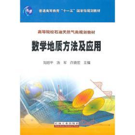 正版二手 数学地质方法及应用 刘绍平 石油工业出版社 9787502183615