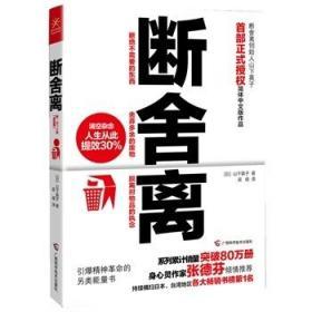 正版二手 断舍离 [日]山下英子 吴倩 广西科学技术出版社 9787807639817