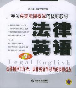正版二手 法律英语(第2版) 刘艺工 屈文生 机械工业出版社 9787111128441