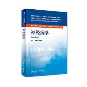 神经病学 贾建平 人民卫生出版社 9787117223768