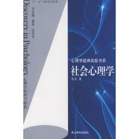 正版二手 心理学经典实验书系:社会心理学 刘华 浙江教育出版社 9787533881917