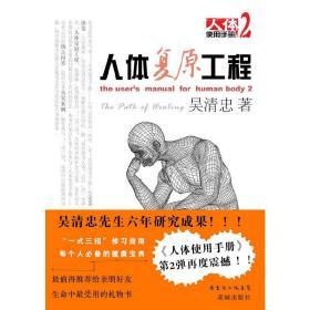 正版二手 人体复原工程 吴清忠 花城出版社 9787536053137