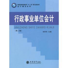 行政事业单位会计(刘学华)(原3445) 刘学华 立信会计出版社 9787542943132