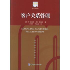 正版二手 客户关系管理 (美)邓·皮伯斯 (美)马沙·容格斯 郑先炳 邓运盛 中国金融出版社 9787504938572