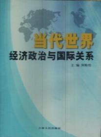 正版二手 当代世界经济政治与国际关系 何贻纶 吉林人民出版社 9787206050862