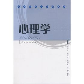 正版二手 心理学 杨善堂 人民教育出版社 9787107185786