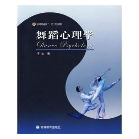 正版二手 舞蹈心理学 平心 高等教育出版社 9787040155341