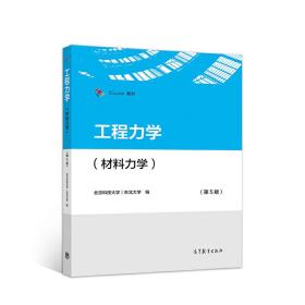工程力学(材料力学)(第5五版) 北京科技大学、东北大学 高等教育出版社 9787040548549