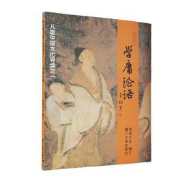 正版二手 学庸论语(注音版) 绍南文化 厦门大学出版社 9787561516737