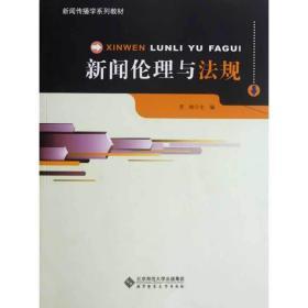 正版二手 新闻伦理与法规 罗彬 北京师范大学出版社 9787303144686