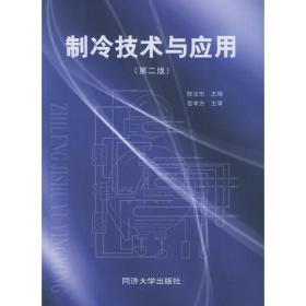 正版二手 制冷技术与应用-(第二版) 陈汝东 同济大学出版社 9787560832197