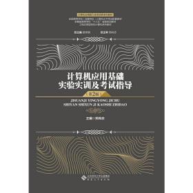 计算机应用基础实验实训及考试指导(第2版)