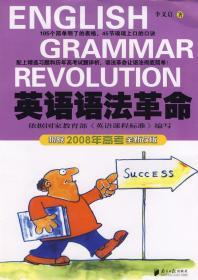 正版二手 英语语法革命 李义启 南方日报出版社 9787806522028