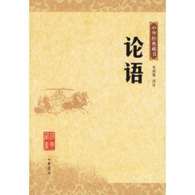 正版二手 论语——中华经典藏书 张燕婴 注 中华书局出版社 9787101052787