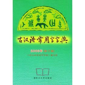 正版二手 古汉语常用字字典 《古汉语常用字字典》编写组 四川大学出版社 9787561415603