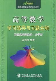 正版二手 高等数学学习指导与习题全解 赵振海 大连理工大学出版社 9787561127711