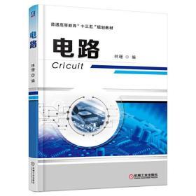 正版二手 电路 林珊编 机械工业出版社 9787111540830