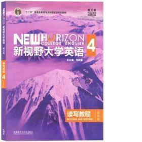 新视野大学英语读写教程4(第三版第3版)(思政版) 郑树棠 外语教学与研究出版社 9787521319354