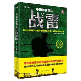 中国拆弹部队战雷 冯骥 北京联合出版公司 9787550215139