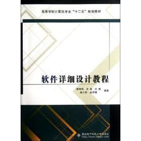 正版二手 软件详细设计教程 樊海玮 西安电子科技大学出版社 9787560624846