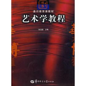 正版二手 艺术学教程 张玉能 华中师范大学出版社 9787562239482
