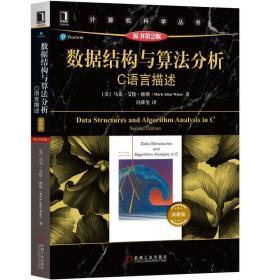 数据结构与算法分析 C语言描述(原书第2二版)典藏版 (美)马克·艾伦·维斯(Mark Allen Weiss) 机械工业出版社 9787111621959