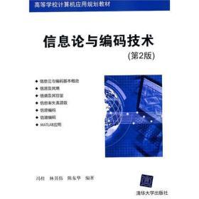 正版二手 信息论与编码技术(第2版) 冯桂 林其伟 陈东华 清华大学出版社 9787302253976