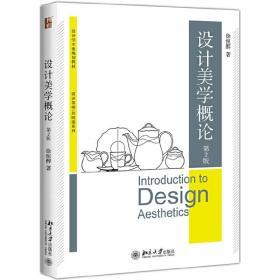设计美学概论(第2版)