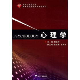 正版二手 心理学 程素萍 浙江大学出版社 9787308056687