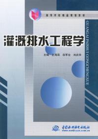 正版二手 灌溉排水工程学 史海滨 中国水利水电出版社 9787508438009