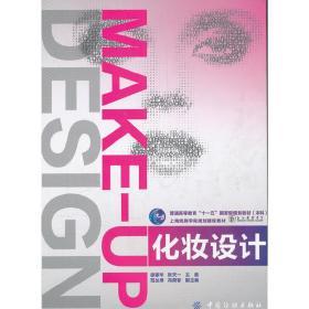 正版二手 化妆设计 徐家华 张天一 中国纺织出版社 9787506475273