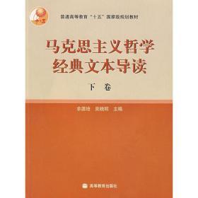 正版二手 马克思主义哲学经典文本导读(下卷) 余源培 吴晓明 高等教育出版社 9787040162134