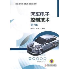 正版二手 汽车电子控制技术-第2版 周云山 机械工业出版社 9787111460947