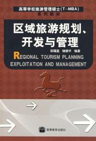 正版二手 区域旅游规划 开发与管理 郑耀星 储德平 高等教育出版社 9787040153200
