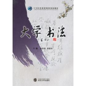 正版二手 大学书法(21世纪普通高等教育规划教材) 彭泽润 李豪东 武汉大学出版社 9787307076655