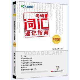正版二手 考研词汇速记指南(典藏版) 刘一男 中国时代经济出版社 9787511912145