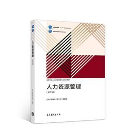 人力资源管理(第五5版) 陈维政 等 高等教育出版社 9787040549881