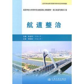 正版二手 航道整治 徐金环 人民交通出版社 9787114088612