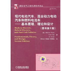 正版二手 现代电动汽车、混合动力电动汽车和燃料电池车(基本原理、理论和设计)(原书第2版) :(美国)爱赛尼(Mehrdad Ehsani) (美国)Yimin Gao (美国)Ali Ema 机械工业出版社 9787111311348