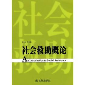 正版二手 社会救助概论 胡务 北京大学出版社 9787301164570