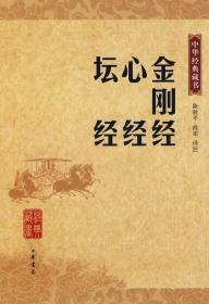 正版二手 金刚经 心经 坛经 陈秋平 尚荣 中华书局出版社 9787101059328
