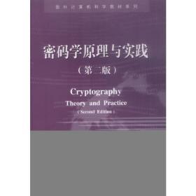 正版二手 密码学原理与实践(第二版) (加拿大)斯廷森 电子工业出版社 9787505384651