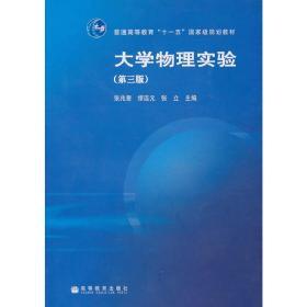 正版二手 大学物理实验(第三版) 张兆奎 高等教育出版社 9787040248746