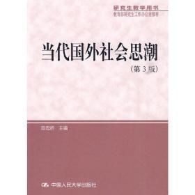 正版二手 当代国外社会思潮(第3版) 段忠桥 中国人民大学出版社 9787300116822