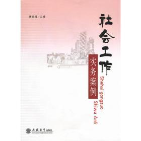 正版二手 社会工作实务案例 黄家瑶 立信会计出版社 9787542935762