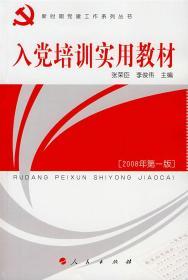 正版二手 入党培训实用教材 张荣臣 李俊伟 人民出版社 9787010057019