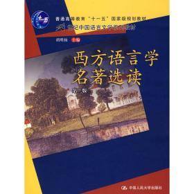 正版二手 西方语言学名著选读(第三版) 胡明扬 中国人民大学出版社 9787300082301