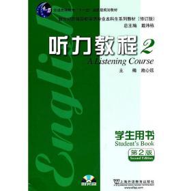 正版二手 听力教程-2-第2版-学生用书 施心远 上海外语教育出版社 9787544620604